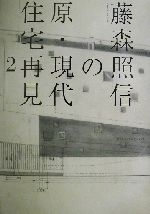 藤森照信の原・現代住宅再見(2)(単行本)