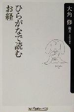 ひらがなで読むお経(角川oneテーマ21)(新書)