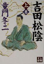 吉田松陰(人物文庫)(上)(文庫)