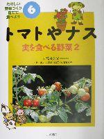 トマトやナス 実を食べる野菜 2(たのしい野菜づくり育てて食べよう6)(児童書)