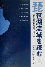 琵琶湖流域を読む 多様な河川世界へのガイドブック(上)(単行本)