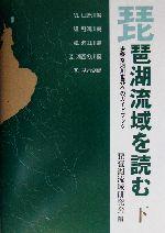 琵琶湖流域を読む 多様な河川世界へのガイドブック(下)(単行本)