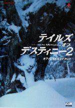 テイルズ・オブ・デスティニー2 オフィシャルガイドブック(単行本)
