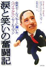 """涙と笑いの奮闘記 全米セールスNo.1に輝いた""""バイアグラ""""セールスマン(単行本)"""