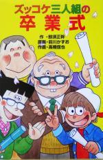 ズッコケ三人組の卒業式(ズッコケ文庫Z-50)(児童書)