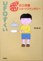 UFOすくい(今江祥智ショートファンタジー)(児童書)