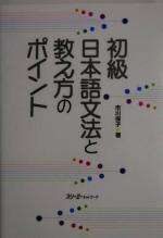 初級日本語文法と教え方のポイント(単行本)