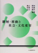 階層・移動と社会・文化の変容(単行本)