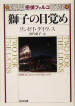 密偵ファルコ 獅子の目覚め(光文社文庫)(文庫)