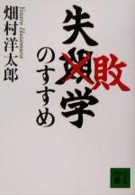 失敗学のすすめ(講談社文庫)(文庫)