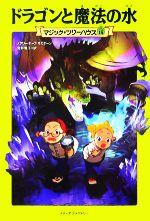 ドラゴンと魔法の水(マジック・ツリーハウス15)(児童書)