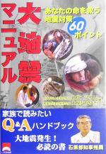 大地震マニュアル あなたの命を救う地震対策60ポイント(単行本)