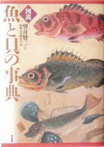 図説 魚と貝の事典(単行本)