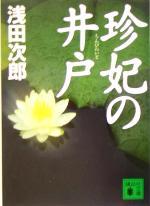 珍妃の井戸(講談社文庫)(文庫)