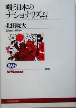 嗤う日本の「ナショナリズム」(NHKブックス1024)(単行本)