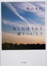 あしたはうんと遠くへいこう(角川文庫)(文庫)