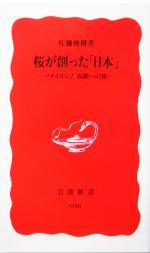 桜が創った「日本」 ソメイヨシノ 起源への旅(岩波新書)(新書)