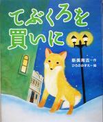 てぶくろを買いに(絵本・新美南吉の世界)(児童書)
