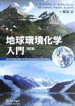 地球環境化学入門 改訂版(単行本)