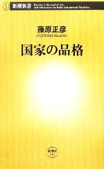 国家の品格(新潮新書)(新書)
