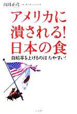 アメリカに潰される!日本の食 自給率を上げるのはたやすい!(単行本)