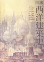 図説 西洋建築史(単行本)