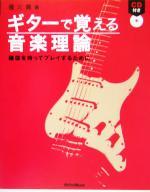 ギターで覚える音楽理論 確信を持ってプレイするために(CD1枚付)(単行本)