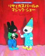 リサとガスパールのマジック・ショー(リサとガスパールのおおがたえほん)(児童書)