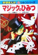 マジックのひみつ(学研まんが 新・ひみつシリーズ)(児童書)