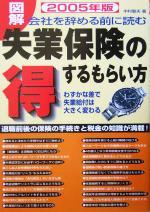 図解 失業保険の得するもらい方 会社を辞める前に読む(2005年版)(単行本)