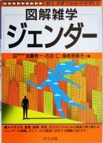 ジェンダー(図解雑学)(単行本)