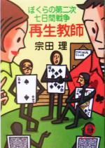 ぼくらの第二次七日間戦争 再生教師(徳間文庫)(文庫)