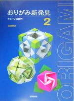 おりがみ新発見-キューブの世界(2)(単行本)