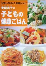 奥薗寿子の子どもの健康ごはん 元気いちばん!健康レシピ(単行本)