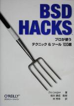 BSD Hacks プロが使うテクニック&ツール100選(単行本)