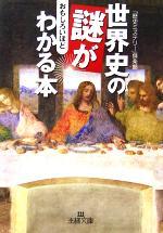 世界史の謎がおもしろいほどわかる本(王様文庫)(文庫)