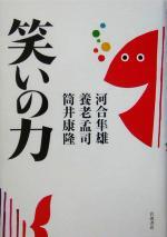笑いの力(単行本)