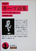 対訳 キーツ詩集(岩波文庫イギリス詩人選10)(文庫)