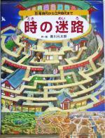 時の迷路 恐竜時代から江戸時代まで(児童書)