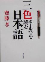 三色ボールペンで読む日本語(角川文庫)(文庫)
