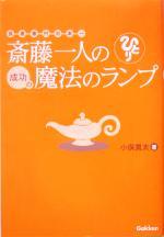 斎藤一人の成功の魔法のランプ(CD1枚付)(単行本)