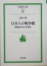 日本人の戦争観 戦後史のなかの変容(岩波現代文庫 社会107)(文庫)