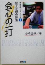 金子正輝の麻雀 会心の一打 金子正輝の麻雀(最高位戦トップシリーズ1)(単行本)