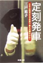 定刻発車 日本の鉄道はなぜ世界で最も正確なのか?(新潮文庫)(文庫)
