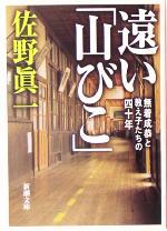 遠い「山びこ」 無着成恭と教え子たちの四十年(新潮文庫)(文庫)