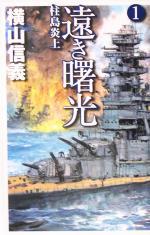 遠き曙光 柱島炎上(C・NOVELS)(1)(新書)