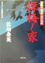 探梅ノ家居眠り磐音江戸双紙12双葉文庫さ-19-12