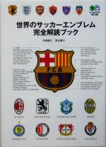 世界のサッカーエンブレム完全解読ブック(枻文庫)(文庫)