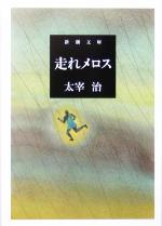 走れメロス(新潮文庫)(文庫)