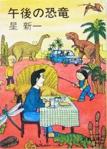 午後の恐竜(新潮文庫)(文庫)